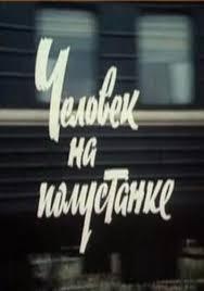 Человек на полустанке (1983 г.)